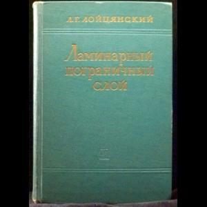 Лойцянский Л.Г. - Ламинарный пограничный слой