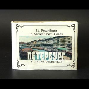 Авторский коллектив - Петербург в старых открытках