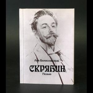 Болеславский Лев - Скрябин Поэма ( с автографом)