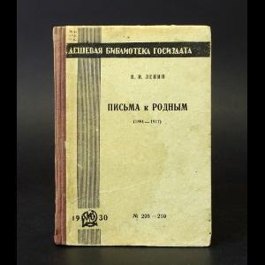 Ленин В.И. - В.И. Ленин Письма к родным (1894-1917)