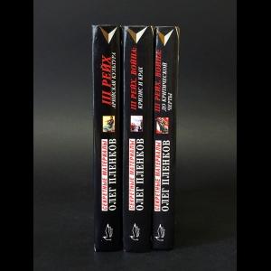 Пленков О.Ю. - III Рейх (комплект из 3 книг)