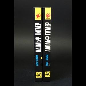 Толанд Джон  - Адольф Гитлер (комплект из 2 книг)