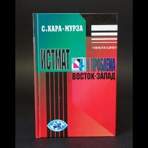 Кара-Мурза Сергей - Истмат и проблема Восток-Запад