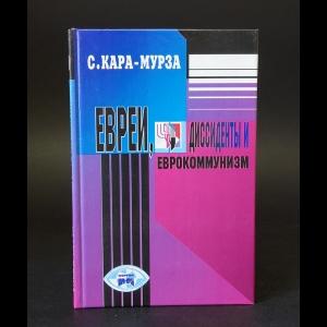 Кара-Мурза Сергей - Евреи, диссиденты и еврокоммунизм