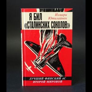 Ютилайнен Илмари - Я бил Сталинских соколов. Лучший финский ас Второй Мировой