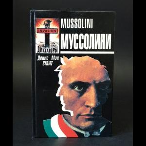 Смит Денис Мэк - Муссолини. Mussolini