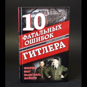Бевин Александер - 10 фатальных ошибок Гитлера