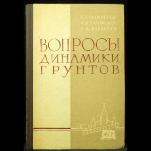 Рахматулин Х.А., Сагомонян А.Я., Алексеев Н.А. - Вопросы динамики грунтов