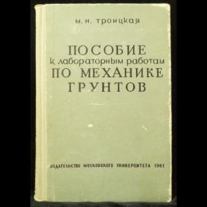 Троицкая М.Н. - Пособие к лабораторным работам по механике грунтов