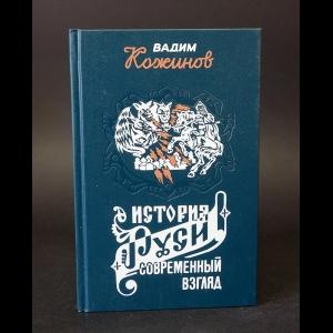 Кожинов Вадим - История Руси и русского слова. Современный взгляд