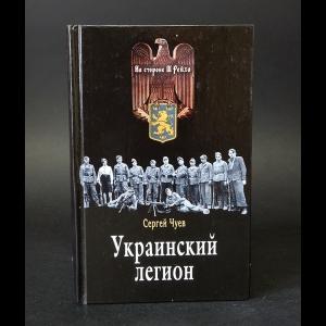 Чуев Сергей  - Украинский легион