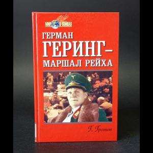 Гротов Г. - Герман Геринг - маршал Рейха