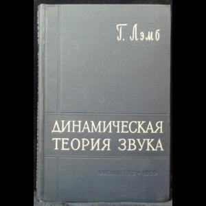 Лэмб Г. - Динамическая теория звука