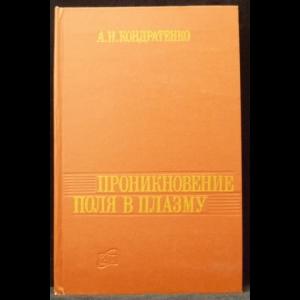 Кондратенко А.Н. - Проникновение поля в плазму
