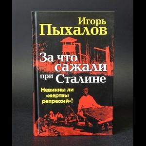 Пыхалов Игорь - За что сажали при Сталине.  Как врут о сталинских репрессиях