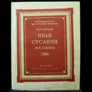 Ремезов И. - Иван Сусанин М.И. Глинки