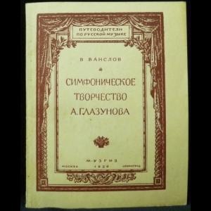 Ванслов В.В. - Симфоническое творчество А. Глазунова