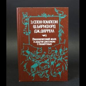 Сетон-Томпсон Э., Барнфорд Ш., Даррелл Дж. - Виннипегский волк и другие рассказы о животных