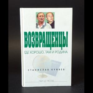 Куняев Станислав - Возвращенцы. Где хорошо, там и родина