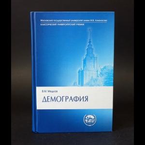 Медков В.М. - Демография