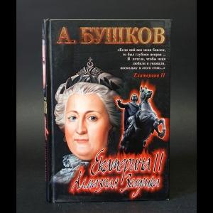 Бушков Александр - Екатерина II Алмазная Золушка