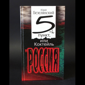 Безелянский Юрий - 5-й пункт, или коктейль Россия