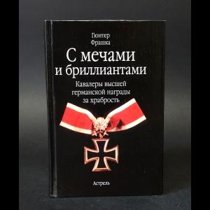 Фрашка Гюнтер - С мечами и бриллиантами