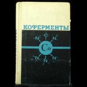 Яковлев В.А. - Коферменты