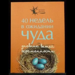 Озерова Ксения - 40 недель в ожидании чуда. Дневник вашей беременности