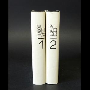 Рид Джон - Джон Рид Избранное  (комплект из 2 книг)