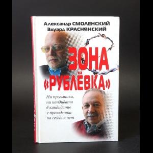 Смоленский Александр, Краснянский Эдуард - Зона Рублевка