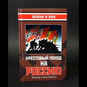 Авторский коллектив - Крестовый поход на Россию