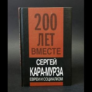Кара-Мурза Сергей - Евреи и социализм