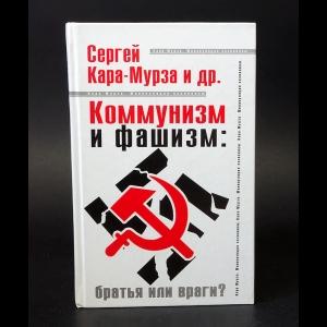 Кара-Мурза Сергей - Коммунизм и фашизм: братья или враги?