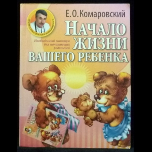 Комаровский Е.О. - Начало жизни вашего ребенка