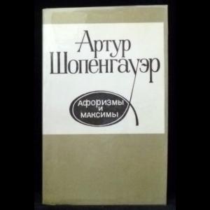 Шопенгауэр Артур - Афоризмы и максимы
