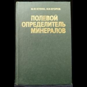Кузин М.Ф., Егоров Н.И. - Полевой определитель минералов