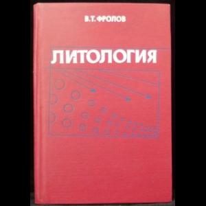 Фролов В.Т. - Литология. Книга 1