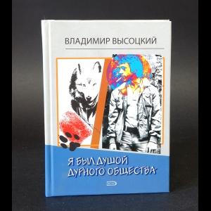 Высоцкий Владимир - Я был душой дурного общества