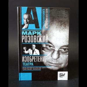 Розовский Марк - Изобретение театра