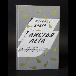 Канер Валерий - Листья лета