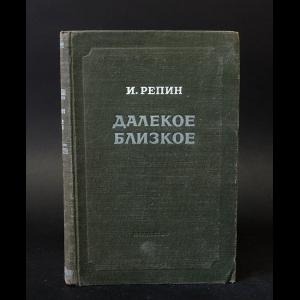 Репин Илья - Далекое близкое
