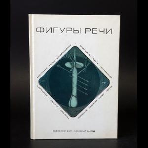 Авторский коллектив - Фигуры речи. Книга 1. Замок