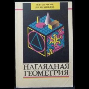 Шарыгин И.Ф., Ерганжиева Л.Н. - Наглядная геометрия