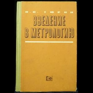 Тюрин Н.И. - Введение в метрологию