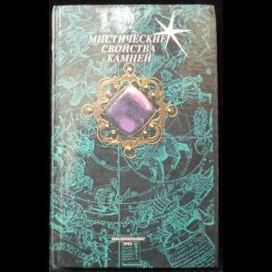 Авторский коллектив - Мистические свойства камней