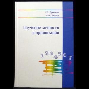 Аринина Г.А., Князев А.М. - Изучение личности в организации (технологический подход)