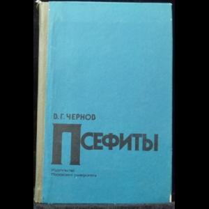 Чернов В.Г. - Псефиты