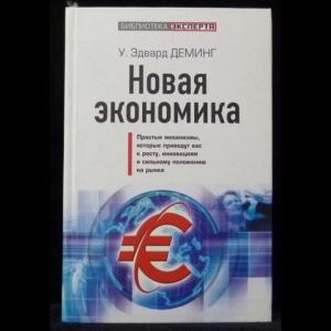 Деминг Эдвард - Новая экономика