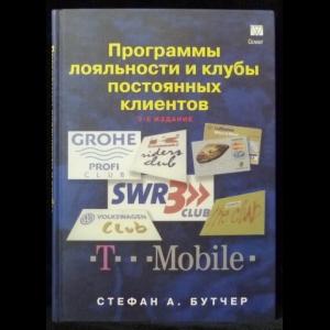 Бутчер Стефан А. - Программы лояльности и клубы постоянных клиентов